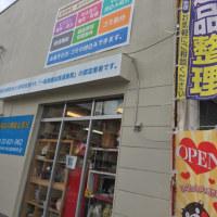 熊本市 ゴミ処分遺品整理‼️遺品の買取&処分 熊本処分業者エコオール