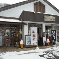 道の駅瀬女にある、豆腐料理「伝好」さん・・・ソフトに、当店のほうじ茶を使っていただいています。