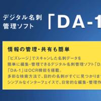 デジタル名刺ボックス『ビズレージ』 DNX100