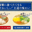 エースコック 麺ごこち