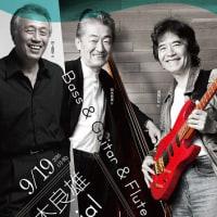 鈴木良雄 Special Trio