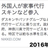 彼らのアジェンダは100年など普通である【日本民族滅亡作戦】