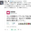 米山新潟県知事は違いますね、頭が良いです!