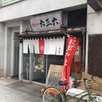 岐阜:麺や 六三六