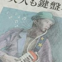 Mのお師匠様こと松田昌さん、朝日新聞に載る!