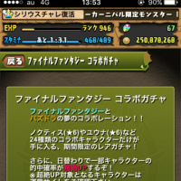 FFコラボガチャ39連!!