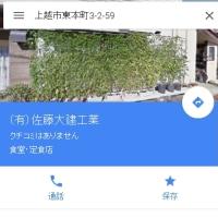 (有)佐藤大建工業