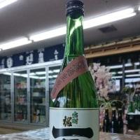 出羽桜 純米大吟醸 一路 無濾過生原酒