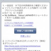 【iPhone7】キャリアメール(i.softbank.jp)が届かない、という方は一括設定を!【SIMフリー】