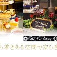 【7月 大阪&横浜】フラウイベント参加者限定 宿泊プラン