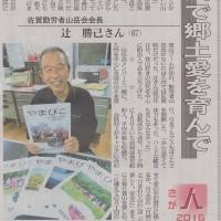 辻 勝已 佐賀勤労者山岳会 会長・・・2016.12.5 西日本新聞での紹介