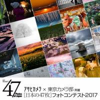 アサヒカメラ×東京カメラ部共催「日本の47枚」2017コンテストに入選しました!