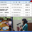 【NEW!!】--御報告--7月16日(日)定期理事会を開催しました