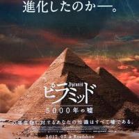 ピラミッド5000年の嘘