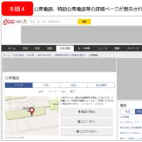 「goo地図」では、公衆電話および特設公衆電話等の表示を行っています