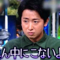 これぞお〜ちゃん…だつた!!