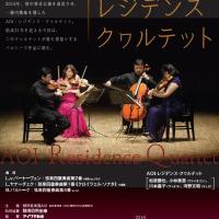 静岡音楽館AOIのレジデンスカルテット