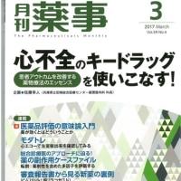 2017.03.03 月刊「薬事」3月号