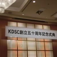 KDSC創立50周年記念行事