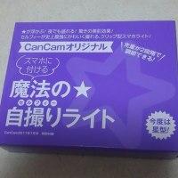 久々にCanCam買ったぶー!