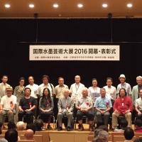 8月12日「国際水墨芸術大展2016」開幕