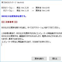 BIOSをアップデートする dynabook R63