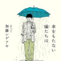 いやぁ〜オモシロイ!「傘をもたない蟻たちは」by加藤シゲアキ