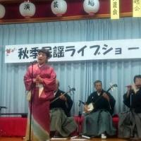 庄東センター秋季民謡ライブ
