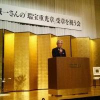 近藤誠一さんの「瑞宝重光章」受賞を祝う会