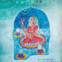 北インド古典音楽ドゥルパド声楽ツアー@関東