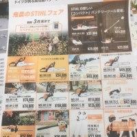 群馬県 藤岡市 STIHLSHOP スチールショップ (有)鬼石農機キャンペーン実施! が!で!に!