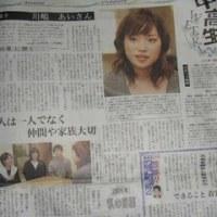 中日新聞掲載「苦難を越えた歌手 川嶋あい」
