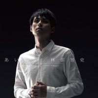 林部智史君のCDリリース