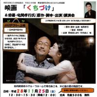 11月25日「くちづけ」バリアフリー上映&宅間孝行講演会