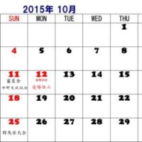 今後の予定など 10/29(木)更新