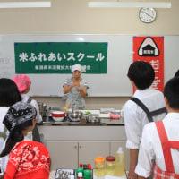 小出高で「米ふれあいスクール」