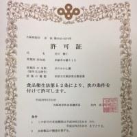 『井川さんちの手作りジャム』販売開始!