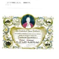 ゼロ磁場 西日本一 氣パワー・開運引き寄せスポット ローマ法王から表彰(2月16日)