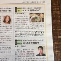 リビング福岡主催の料理教室!