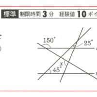 中学数学・図形問題 6 東京都・神奈川県・高校入試問題