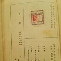 改造文庫 新古今和歌集 蔵書