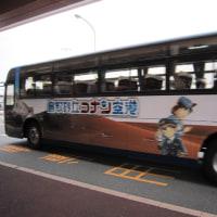 ホシノさんと行く!倉吉探訪その21 旅の終わり