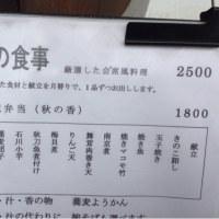 今年は国産松茸〜鹿教湯温泉〜
