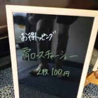 麺屋 夕介@レモンらーめん