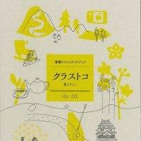 豊橋ライフスタイルブック「クラストコ」が発売されました!