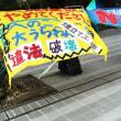 【報告】7月18日 大成建設関西支店 抗議要請行動