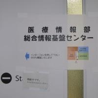 福井大学医学部附属病院のIoTゲートウェイなど医療ICTの興味深い取り組み
