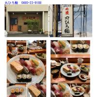 久しぶりの久喜での昼食(ランチ)、「丸ひろ鮨」でにぎりをいただく。
