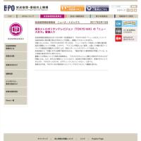 MXテレビは、BPOに「問題ない」という報告を提出。