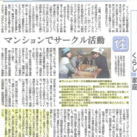 【2011.3.31「読売新聞」の「くらし・家庭」欄にマンション問題で柳田の記事掲載されました!】